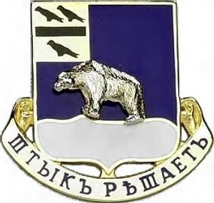339th Infantry Regiment.png